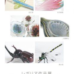 浅草橋校(東京)レガリア作品展2009 表