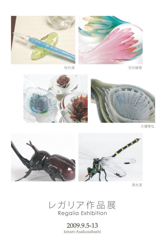 浅草橋校(東京)レガリア作品展2009