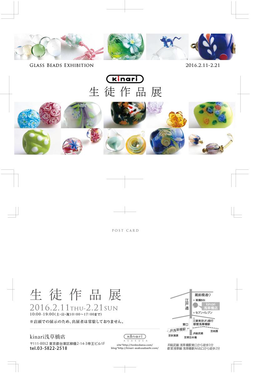 酸素バーナー教室浅草橋校 生徒作品展2016