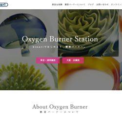 酸素バーナーstation